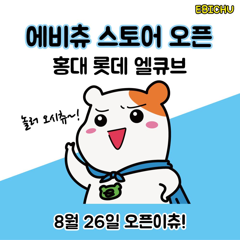 160824_홍대롯데엘큐브-SNS2